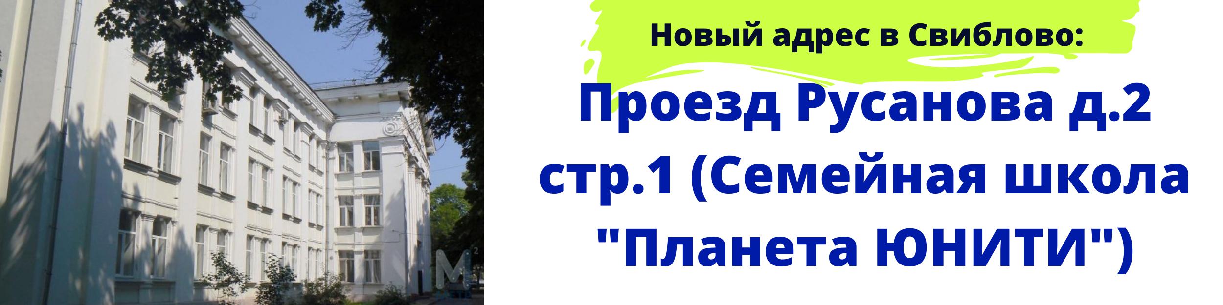 location_sviblovo